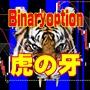 バイナリーオプションツール『虎の牙』